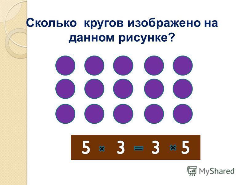 Сколько кругов изображено на данном рисунке?