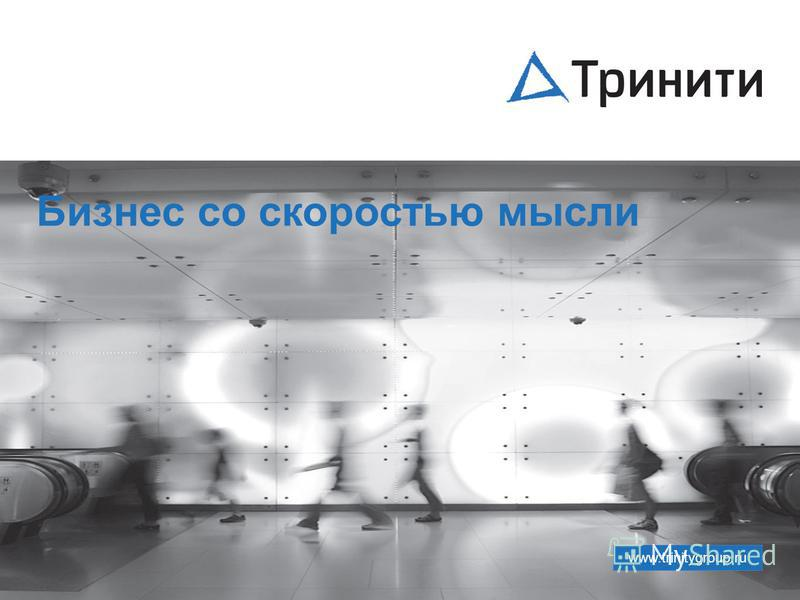 Бизнес со скоростью мысли www.trinitygroup.ru