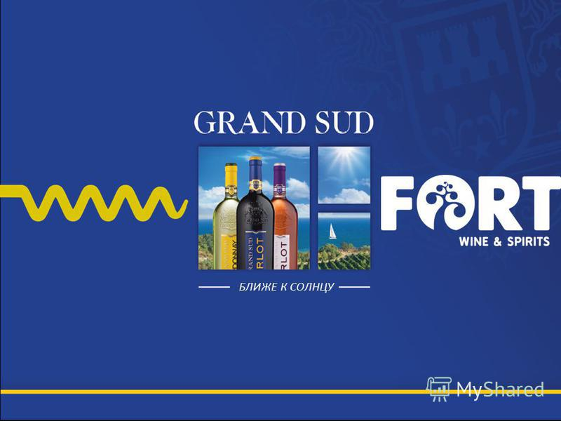 +7 495 763 78 91| fort@fortltd.ru | www.fortwine.ru |fort@fortltd.ruwww.fortwine.ru БЛИЖЕ К СОЛНЦУ