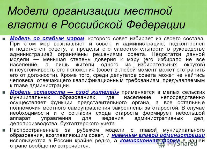 Модели организации местной власти в Российской Федерации Модель со слабым мэром, которого совет избирает из своего состава. При этом мэр возглавляет и совет, и администрацию; подконтролен и подотчетен совету, а пределы его самостоятельности в руковод