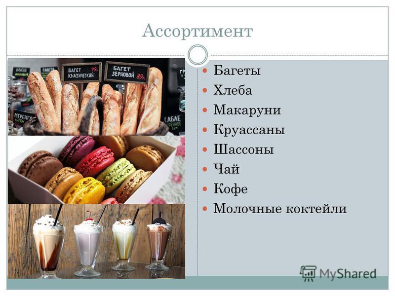 Ассортимент Багеты Хлеба Макаруни Круассаны Шассоны Чай Кофе Молочные коктейли