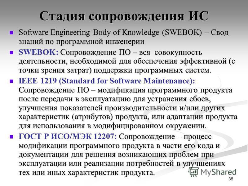 35 Стадия сопровождения ИС Software Engineering Body of Knowledge (SWEBOK) – Свод знаний по программной инженерии Software Engineering Body of Knowledge (SWEBOK) – Свод знаний по программной инженерии Сопровождение ПО – вся совокупность деятельности,