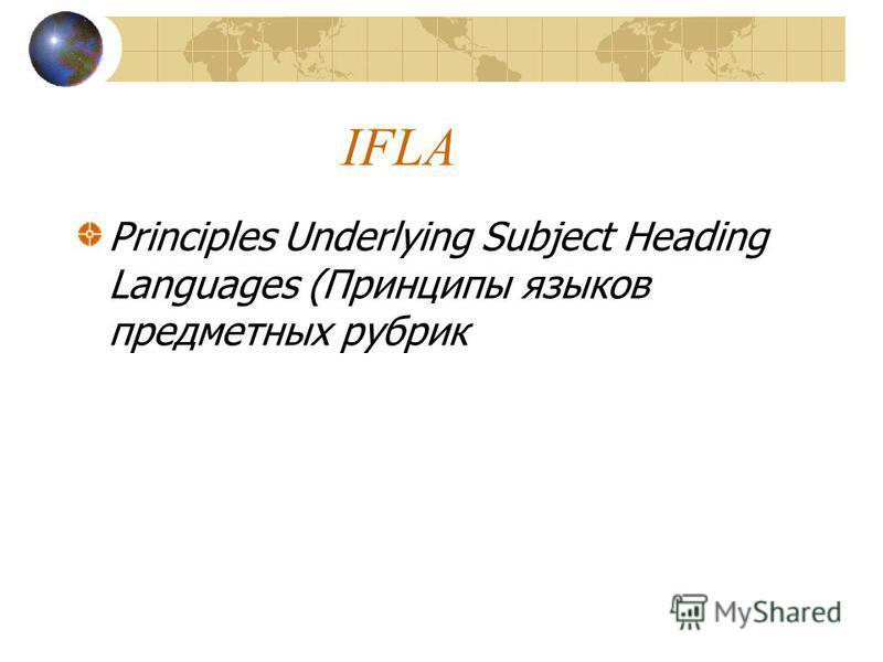 IFLA Principles Underlying Subject Heading Languages (Принципы языков предметных рубрик