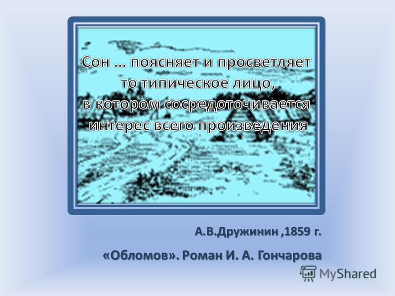 А.В.Дружинин,1859 г. «Обломов». Роман И. А. Гончарова