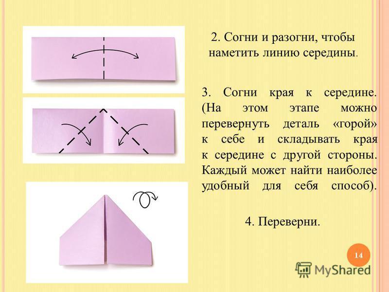 2. Согни и разогни, чтобы наметить линию середины. 3. Согни края к середине. (На этом этапе можно перевернуть деталь «горой» к себе и складывать края к середине с другой стороны. Каждый может найти наиболее удобный для себя способ). 4. Переверни. 14
