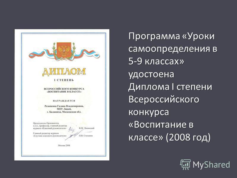 Программа « Уроки самоопределения в 5-9 классах » удостоена Диплома I степени Всероссийского конкурса « Воспитание в классе » (2008 год )