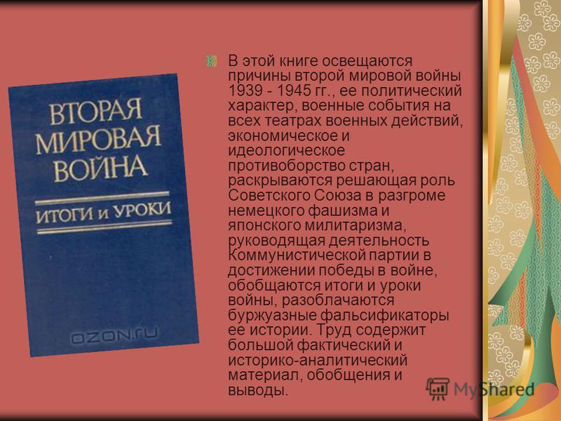 В этой книге освещаются причины второй мировой войны 1939 - 1945 гг., ее политический характер, военные события на всех театрах военных действий, экономическое и идеологическое противоборство стран, раскрываются решающая роль Советского Союза в разгр