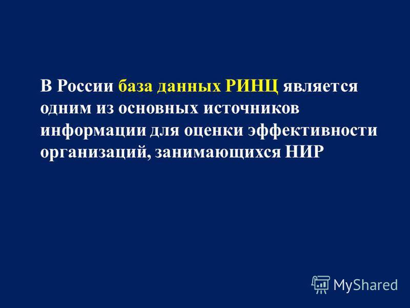 В России база данных РИНЦ является одним из основных источников информации для оценки эффективности организаций, занимающихся НИР