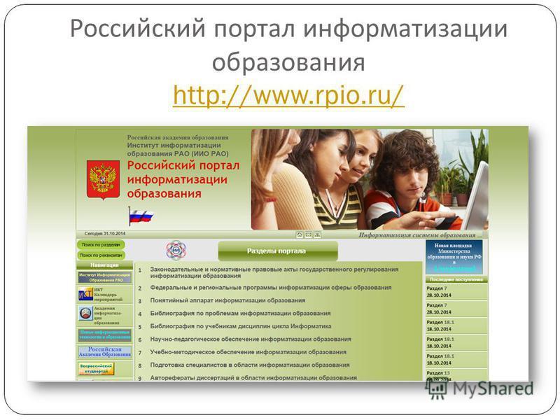 Российский портал информатизации образования http://www.rpio.ru/ http://www.rpio.ru/