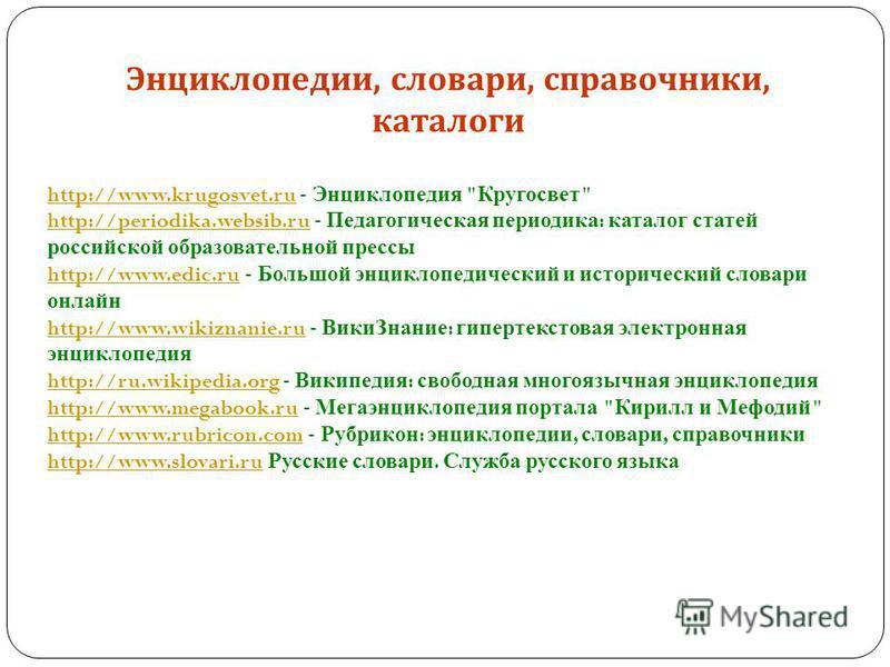 Энциклопедии, словари, справочники, каталоги http://www.krugosvet.ruhttp://www.krugosvet.ru - Энциклопедия