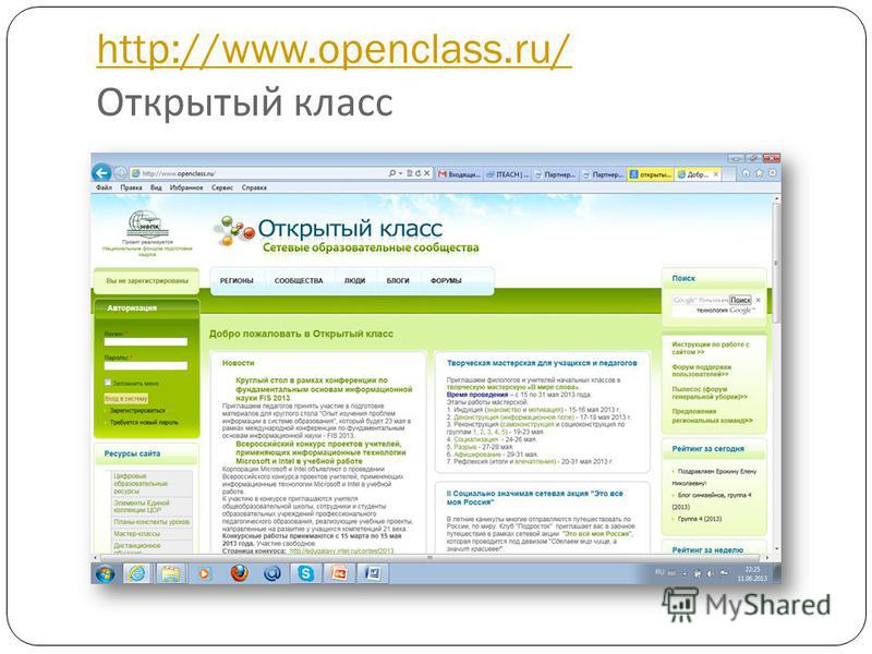 http://www.openclass.ru/ http://www.openclass.ru/ Открытый класс