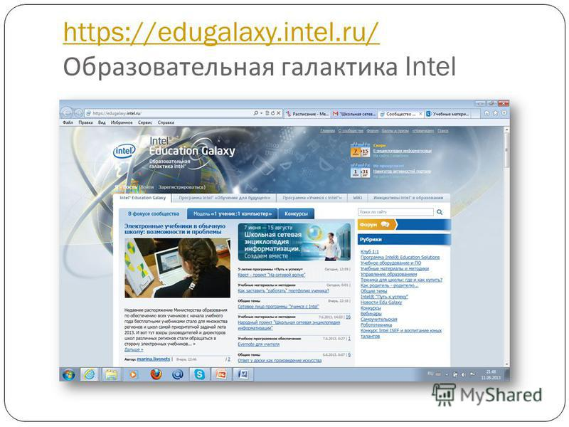 https://edugalaxy.intel.ru/ https://edugalaxy.intel.ru/ Образовательная галактика Intel