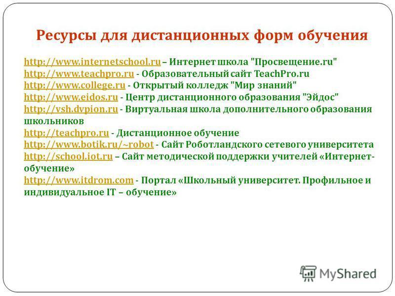 Ресурсы для дистанционных форм обучения http://www.internetschool.ruhttp://www.internetschool.ru – Интернет школа
