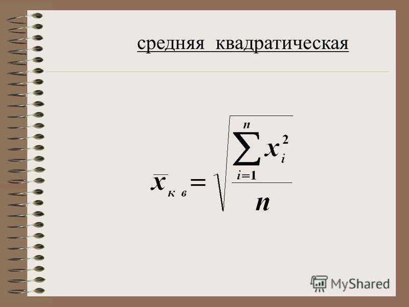 средняя квадратическая
