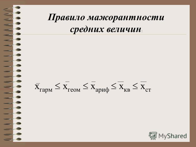 Правило мажорантности средних величин : x гарм x геом x тариф x кв x ст