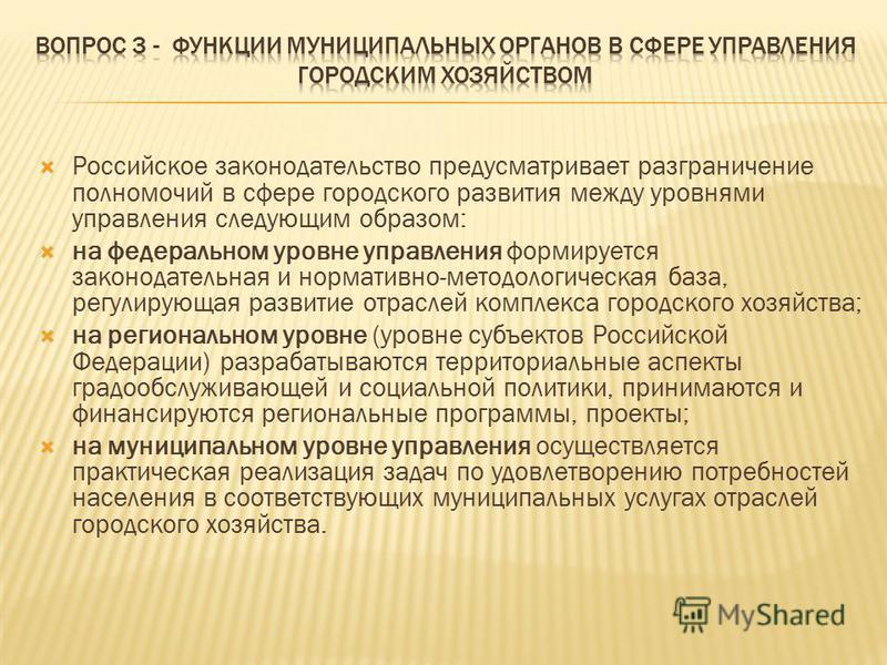 Российское законодательство предусматривает разграничение полномочий в сфере городского развития между уровнями управления следующим образом: на федеральном уровне управления формируется законодательная и нормативно-методологическая база, регулирующа