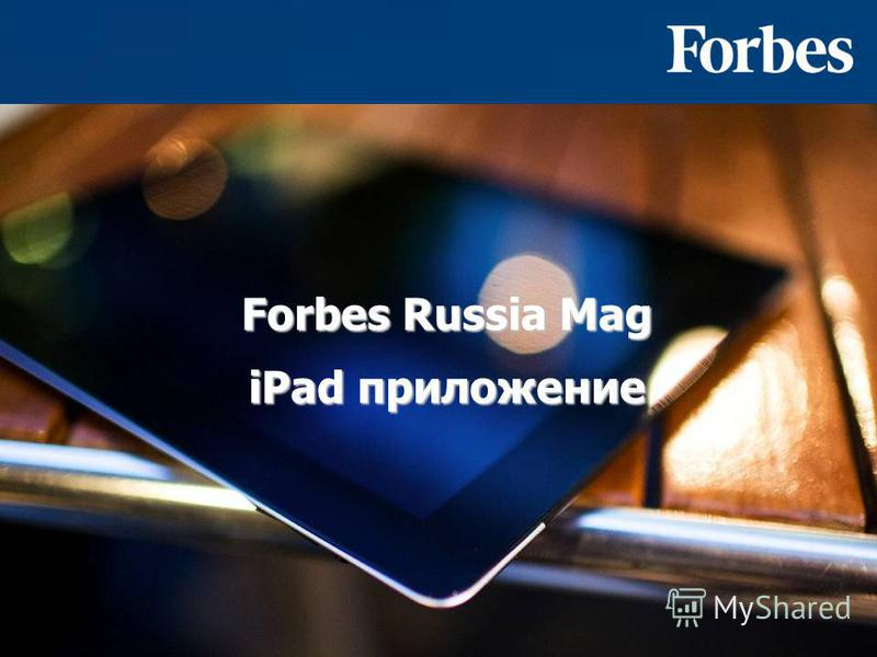 Forbes Russia Mag iPad приложение