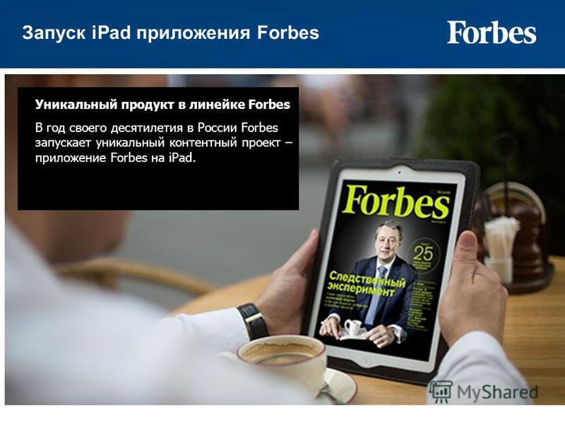 2 Запуск iPad приложения Forbes Уникальный продукт в линейке Forbes В год своего десятилетия в России Forbes запускает уникальный контентный проект – приложение Forbes на iPad.