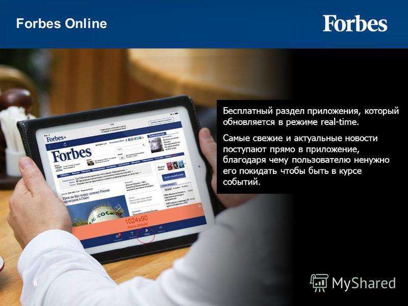 6 Forbes Online Бесплатный раздел приложения, который обновляется в режиме real-time. Самые свежие и актуальные новости поступают прямо в приложение, благодаря чему пользователю не нужно его покидать чтобы быть в курсе событий.