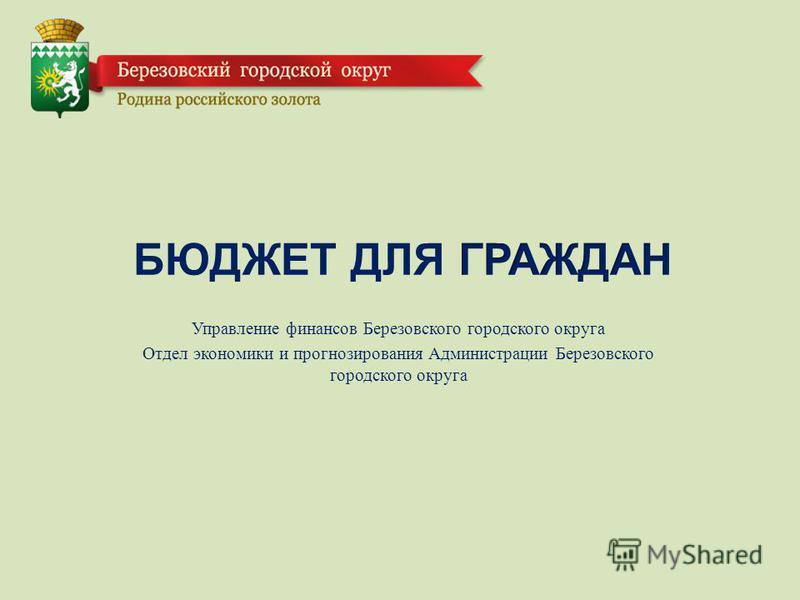 Управление финансов Березовского городского округа Отдел экономики и прогнозирования Администрации Березовского городского округа