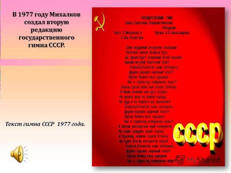В 1977 году Михалков создал вторую редакцию государственного гимна СССР. Текст гимна СССР 1977 года.