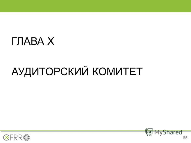 ГЛАВА X АУДИТОРСКИЙ КОМИТЕТ 65