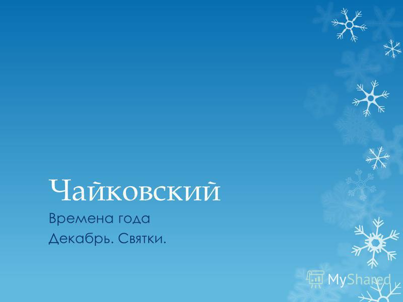Чайковский Времена года Декабрь. Святки.
