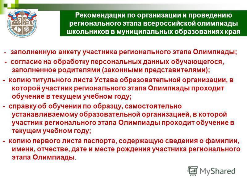 Рекомендации по организации и проведению регионального этапа всероссийской олимпиады школьников в муниципальных образованиях края - заполненную анкету участника регионального этапа Олимпиады; - согласие на обработку персональных данных обучающегося,