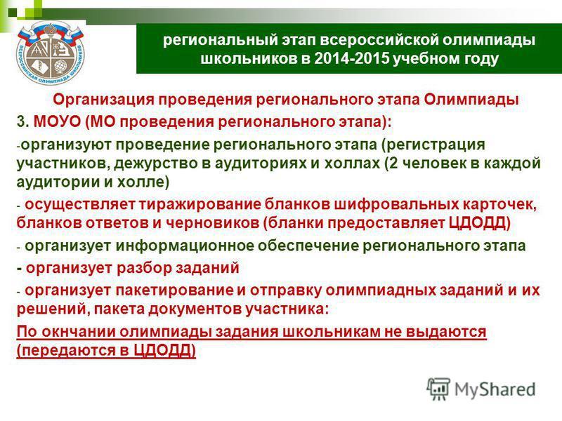 региональный этап всероссийской олимпиады школьников в 2014-2015 учебном году Организация проведения регионального этапа Олимпиады 3. МОУО (МО проведения регионального этапа): - организуют проведение регионального этапа (регистрация участников, дежур