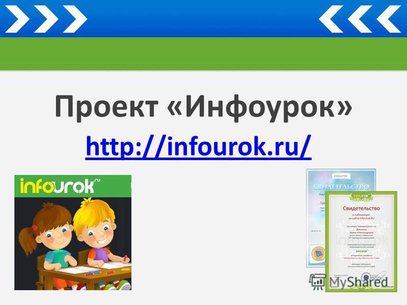Проект «Инфоурок» http://infourok.ru/