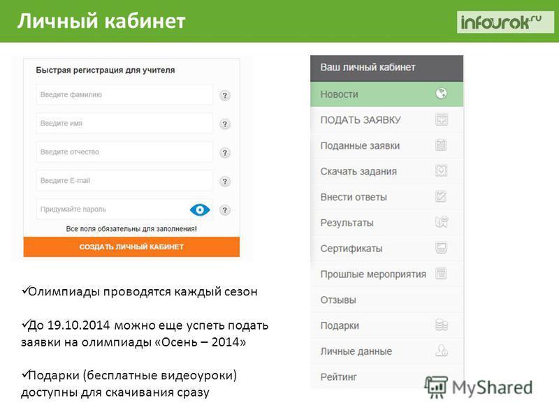 Личный кабинет Олимпиады проводятся каждый сезон До 19.10.2014 можно еще успеть подать заявки на олимпиады «Осень – 2014» Подарки (бесплатные видеоуроки) доступны для скачивания сразу