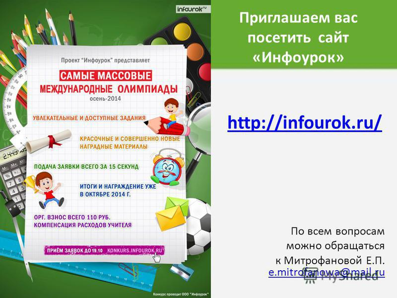 Приглашаем вас посетить сайт «Инфоурок» http://infourok.ru/ По всем вопросам можно обращаться к Митрофановой Е.П. e.mitrofanowa@mail.ru e.mitrofanowa@mail.ru