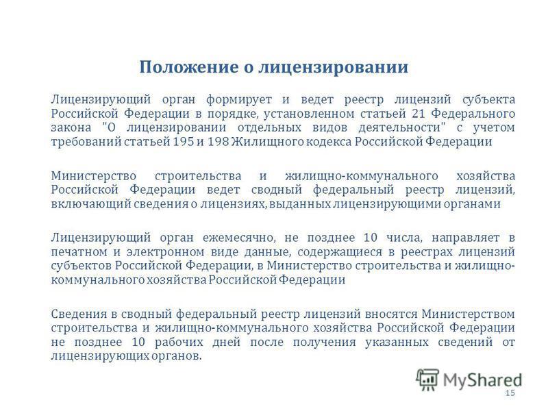 Положение о лицензировании Лицензирующий орган формирует и ведет реестр лицензий субъекта Российской Федерации в порядке, установленном статьей 21 Федерального закона