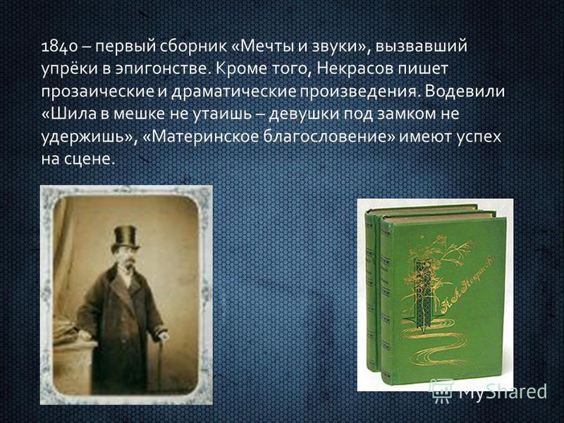 В Петербург Некрасов привозит «целую тетрадь» стихов, ещё подражательных. Некоторые из них публикуются в «Сыне отечества».