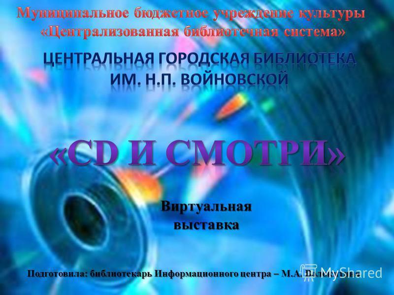 Виртуальная выставка Подготовила: библиотекарь Информационного центра – М.А. Волокитина