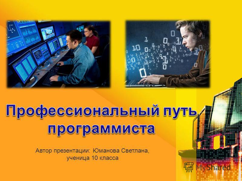 Автор презентации: Юманова Светлана, ученица 10 класса