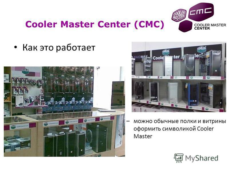 Как это работает –можно обычные полки и витрины оформить символикой Cooler Master Cooler Master Center (CMC)
