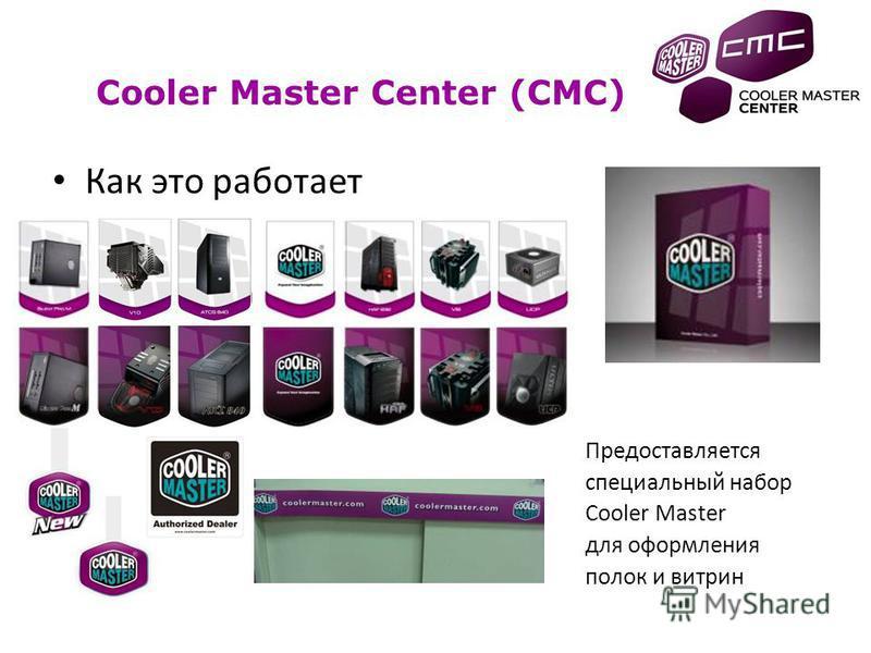Как это работает Предоставляется специальный набор Cooler Master для оформления полок и витрин Cooler Master Center (CMC)