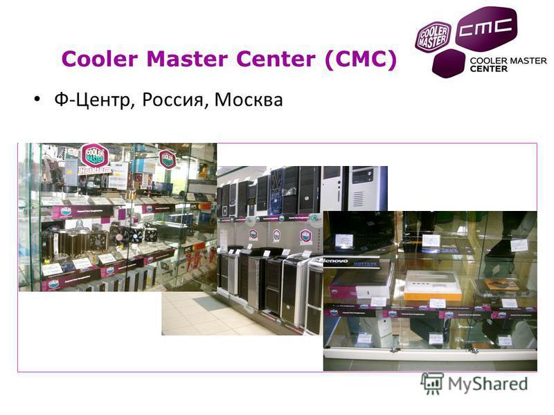 Ф-Центр, Россия, Москва Cooler Master Center (CMC)