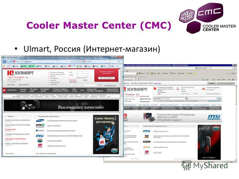 Ulmart, Россия (Интернет-магазин) Cooler Master Center (CMC)