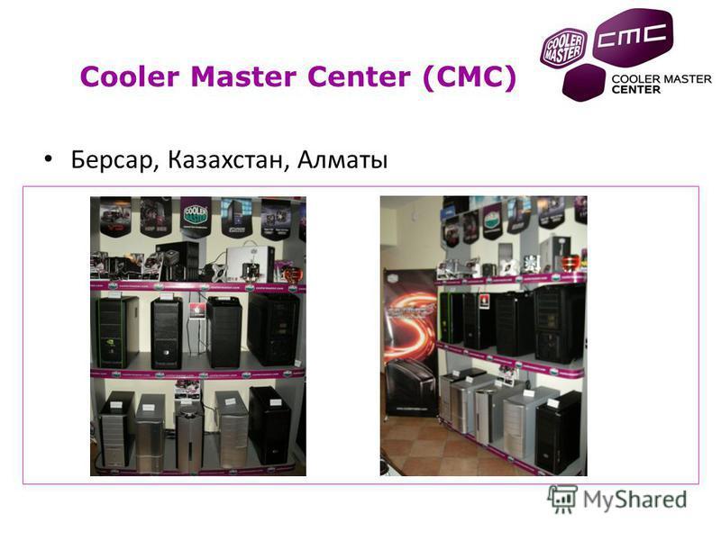 Берсар, Казахстан, Алматы Cooler Master Center (CMC)