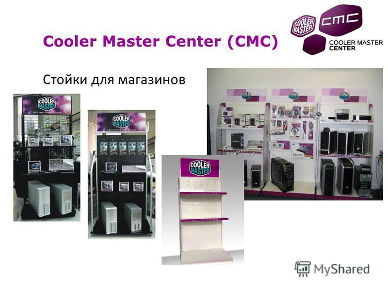 Стойки для магазинов Cooler Master Center (CMC)