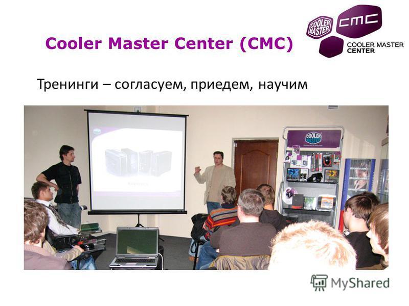 Тренинги – согласуем, приедем, научим Cooler Master Center (CMC)
