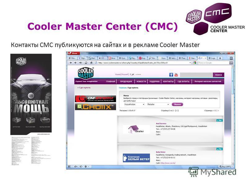 Контакты CMC публикуются на сайтах и в рекламе Cooler Master Cooler Master Center (CMC)