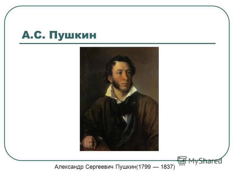 А.С. Пушкин Александр Сергеевич Пушкин(1799 1837)