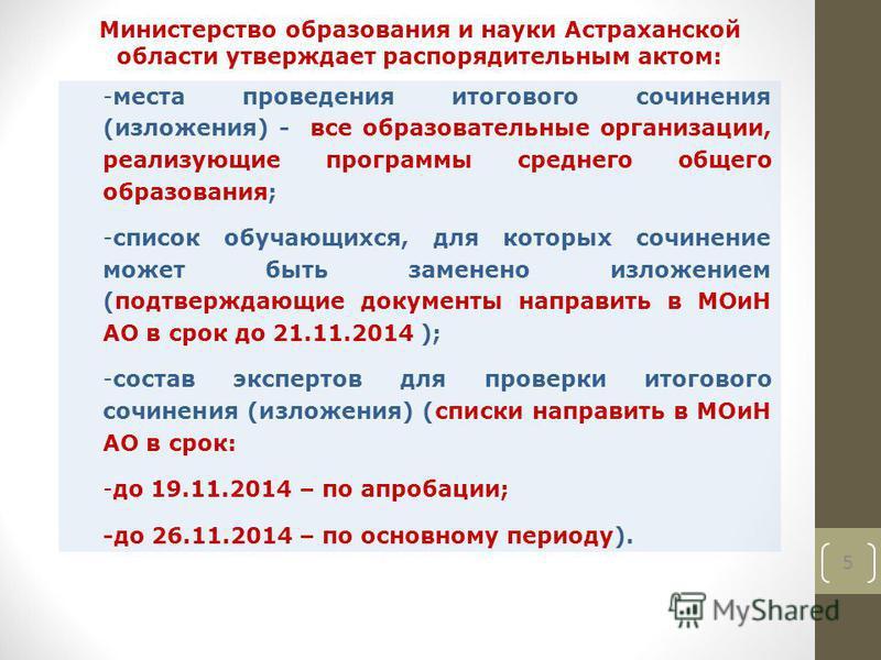 Министерство образования и науки Астраханской области утверждает распорядительным актом: 5 -места проведения итогового сочинения (изложения) - все образовательные организации, реализующие программы среднего общего образования; -список обучающихся, дл