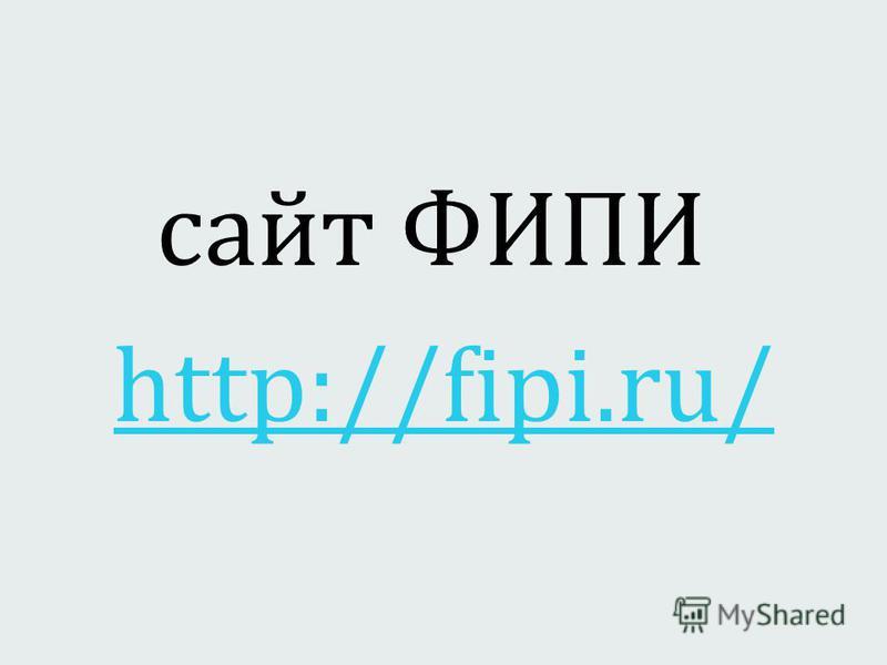 сайт ФИПИ http://fipi.ru/