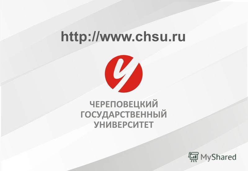 http://www.chsu.ru
