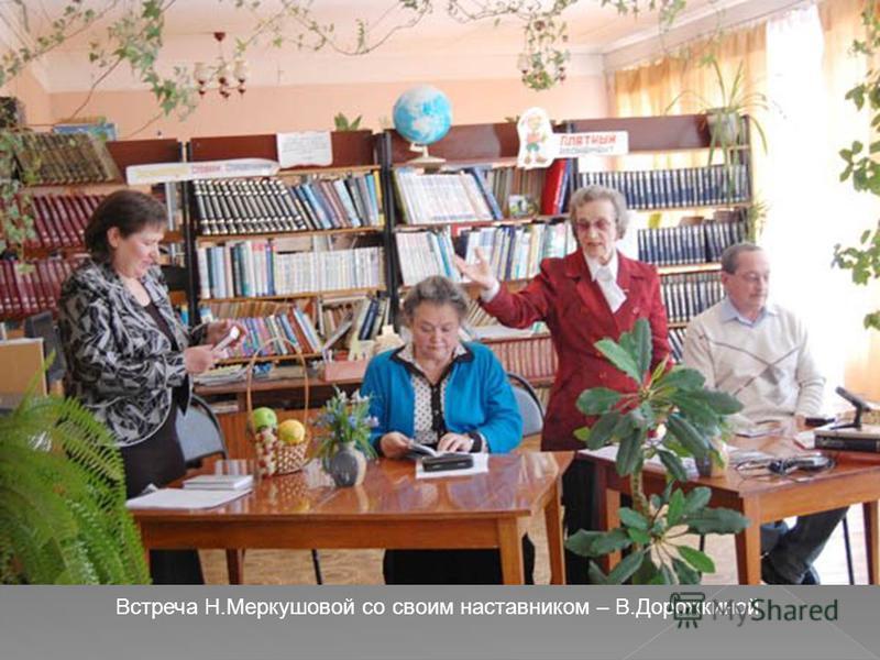 Встреча Н.Меркушовой со своим наставником – В.Дорожкиной