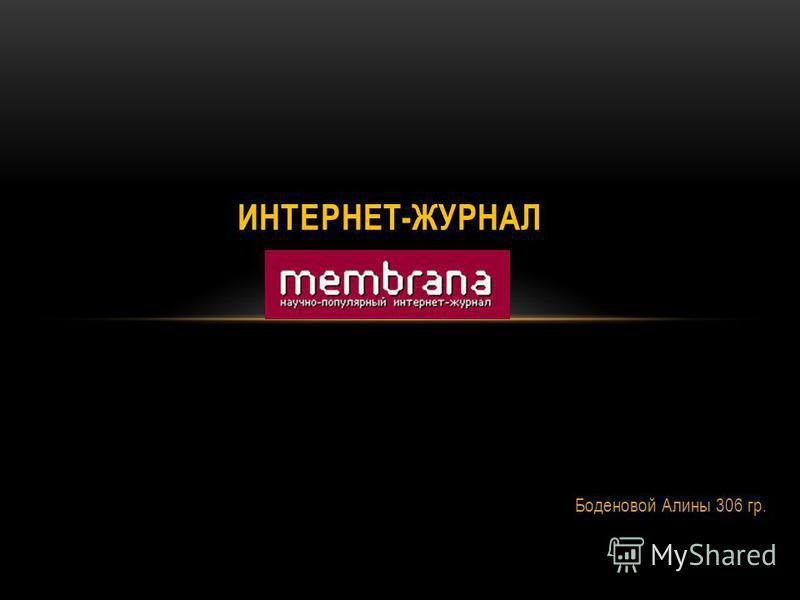 Боденовой Алины 306 гр. ИНТЕРНЕТ-ЖУРНАЛ